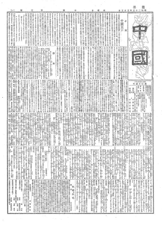 chugoku-shimbun-zoom68-04