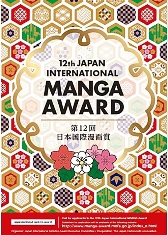concours-manga
