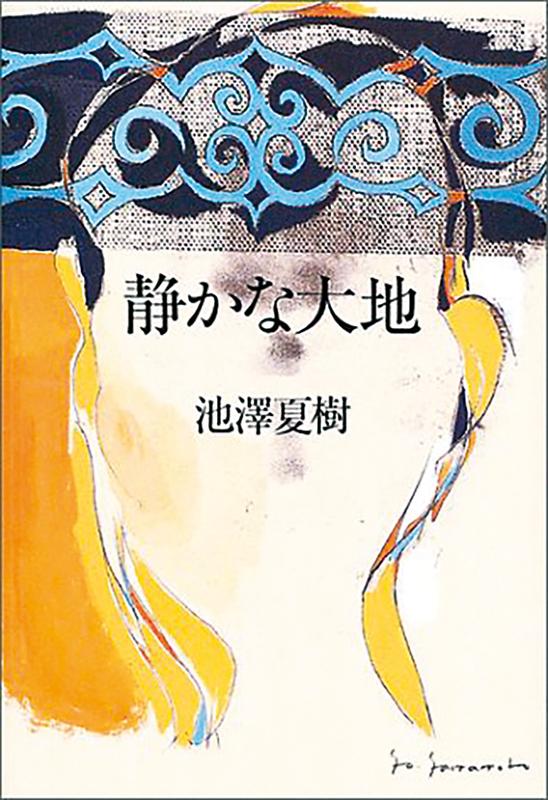 ikezawa-shizuka-na-daichi-zoomjapon78
