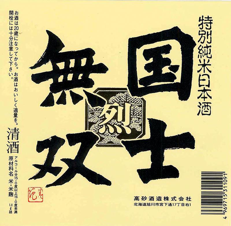 sake-hokkaido-zoomjapon78