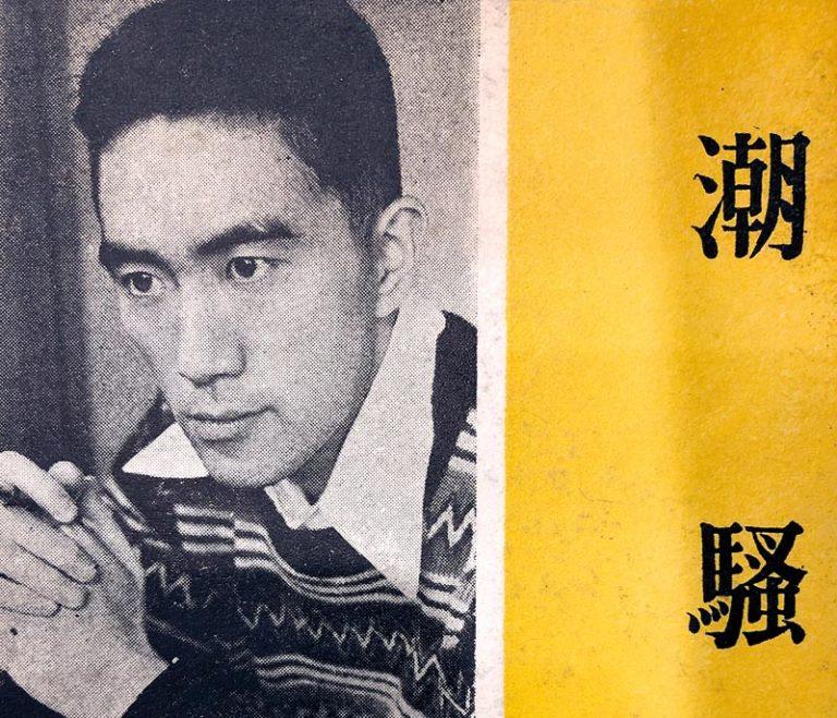 tumulte-des-flots-yukio-mishima-zoomjapon105-768×659-1