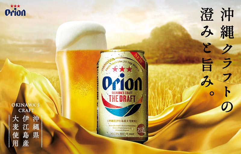 ©ORION BEER